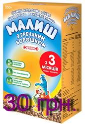 Продам смесь молочную Малыш Деснянский